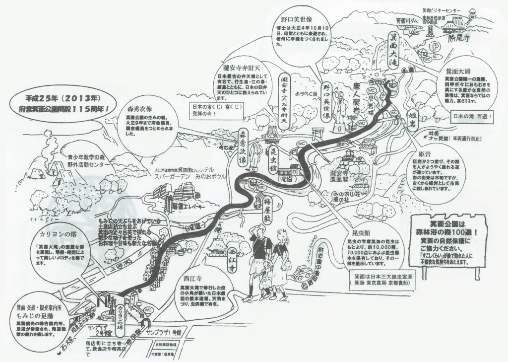 箕面の滝地図