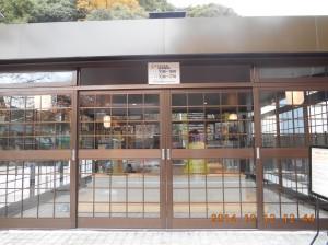 Yuzuru-No-Ashiyu 2
