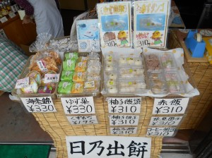 A variety of sweets made from yuzu ( citrus )